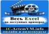 Полный видеокурс Excel - весь Эксель на доступных примерах