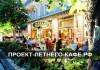 Проект летнего кафе Согласование