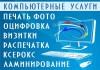 Твердый переплёт дипломов, диссертаций, документов, принт-услуги в Курске
