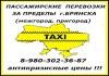 Такси За Город «МежГород» в Брянске