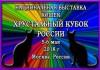 """Национальная выставка кошек """"Хрустальный кубок России"""""""