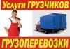 Грузчики на час-Транспорт-Переезды-Вывоз мусора и мебели