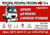 Рессоры и другие запчасти для японских и корейских грузовиков со склада в Нижнем Новгороде.